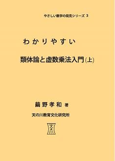 わかりやすい 類体論と虚数乗法入門(上)